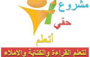 كتيب هام في تعلم القراءة والكتابة لغة عربية للصف الأول