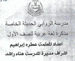 مذكرة لغة عربية حول (السكون) الفصل الأول صف أول