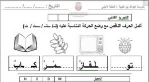 أوراق عمل حرف التاء للصف الاول الفصل الدراسي الاول