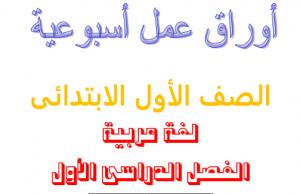 أوراق عمل لغة عربية صف أول فصل أول
