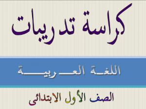كراسة هامة تدريبات لغة عربية صف أول فصل أول