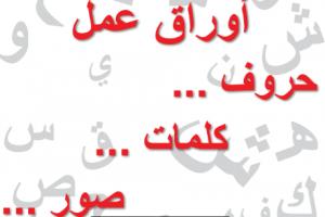 أوراق عمل حروف وكلمات وصور لغة عربية صف أول فصل أول