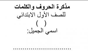 مذكرة الحروف والكلمات والحركات لغة عربية صف أول فصل أول