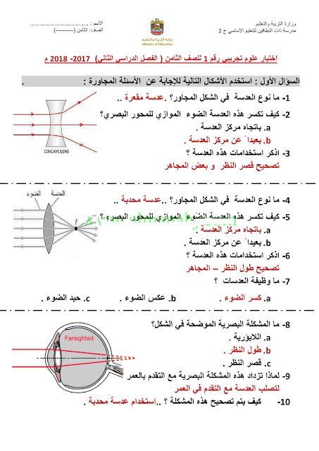 Photo of العلوم اختبار تجريبي الصف الثامن الفصل الدراسي الثاني 2017-2018