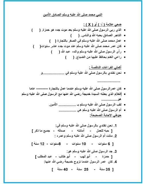 Photo of ورقة عمل درس الصادق الأمين الصف الثاني الفصل الثاني 2017-2018
