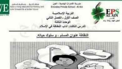 Photo of ورقة عمل اسلامية درس اداب النظافة في الاسلام صف اول فصل ثاني
