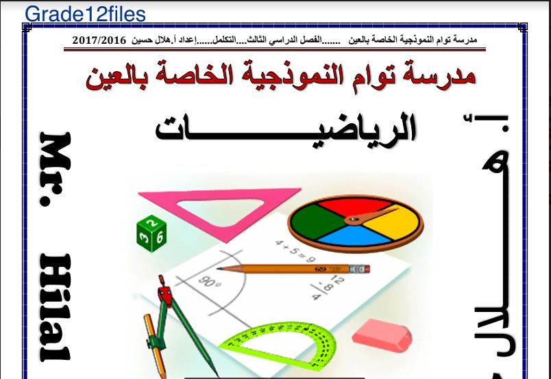 Photo of مذكرة رياضيات التكامل للصف الثاني عشر الفصل الثالث 2016-2017