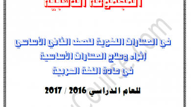Photo of اوراق عمل شاملة اللغة العربية للصف الثاني الفصل الدراسي الثاني 2016-2017