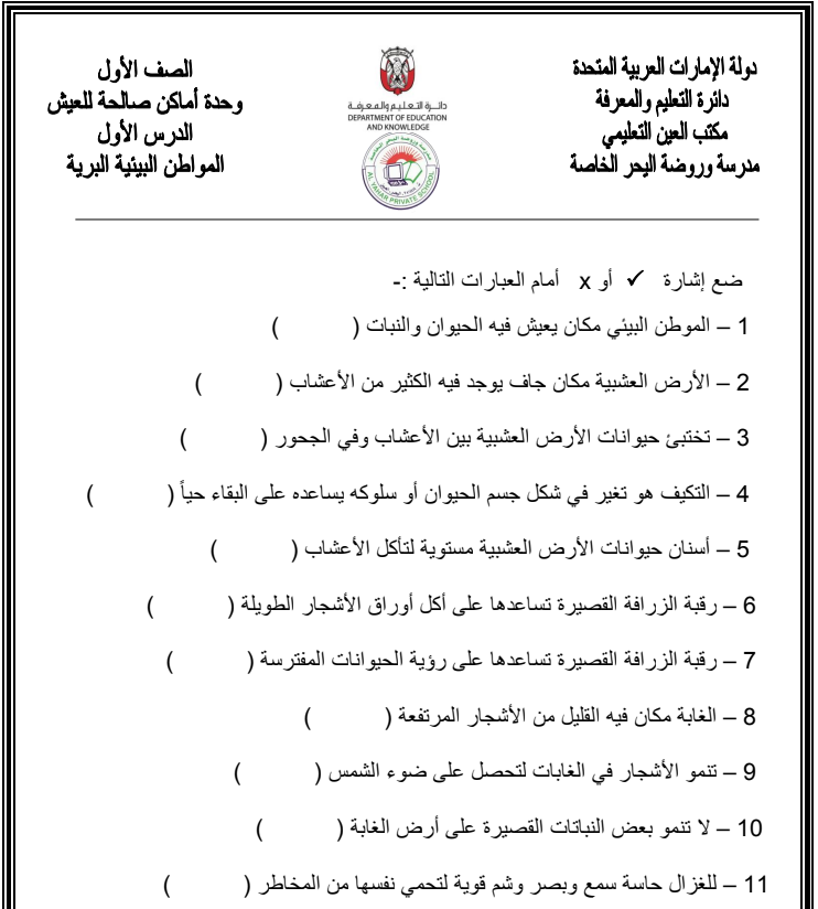 Photo of اسئلة على اماكن صالحة للعيش علوم الصف الاول