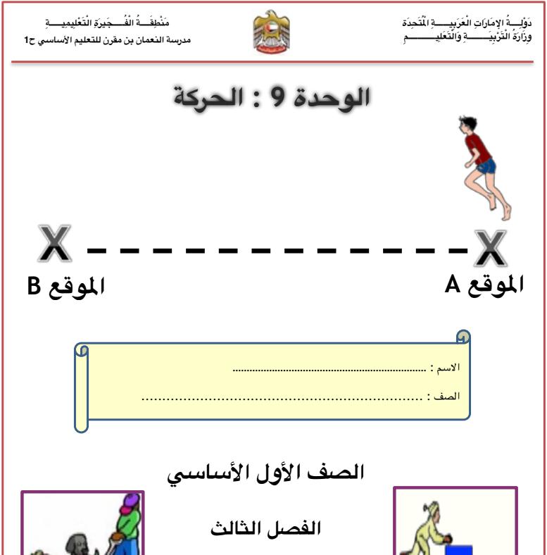 Photo of ملخص الوحدة التاسعة علوم الصف الاول