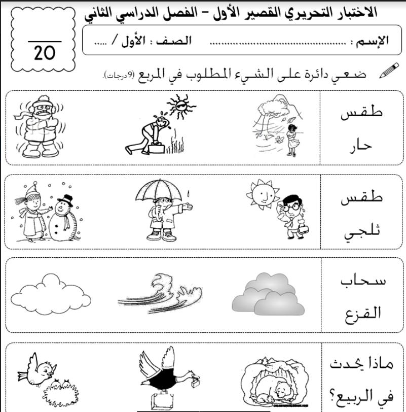Photo of اختبار قصير علوم للصّف الأول