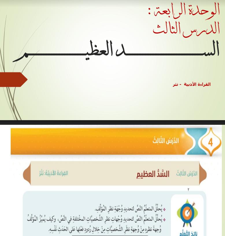 Photo of حل اسئلة درس السد العظيم