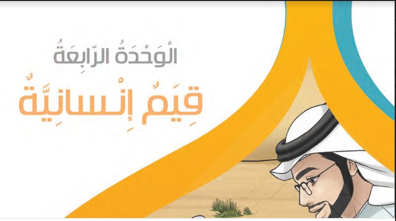 Photo of هدي النبوة لغه عربيه للصف السابع الفصل الثاني