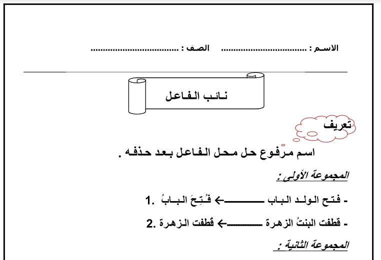 Photo of نائب الفاعل عربي للصف السابع الفصل الثاني