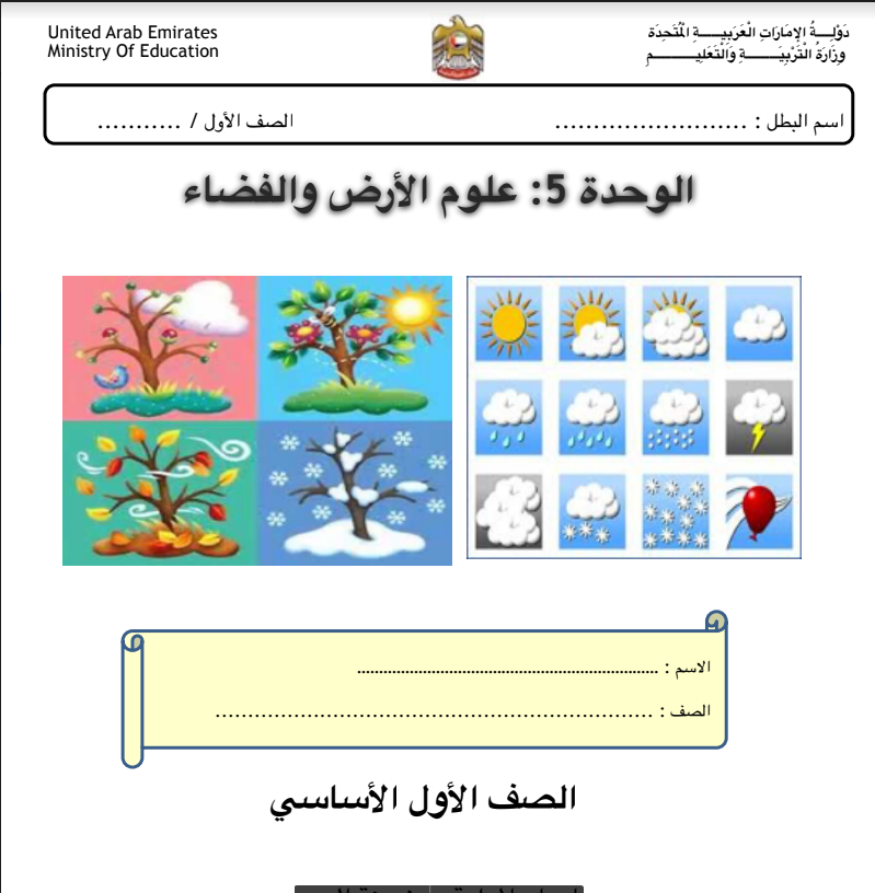 Photo of الوحدة 5 علوم الصّف الأول 2017-2018