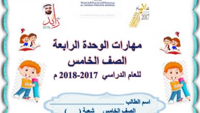 Photo of مهارات الوحدة الرابعة للصف الخامس عربي مدرسة الحكمة الخاصة 2017-2018