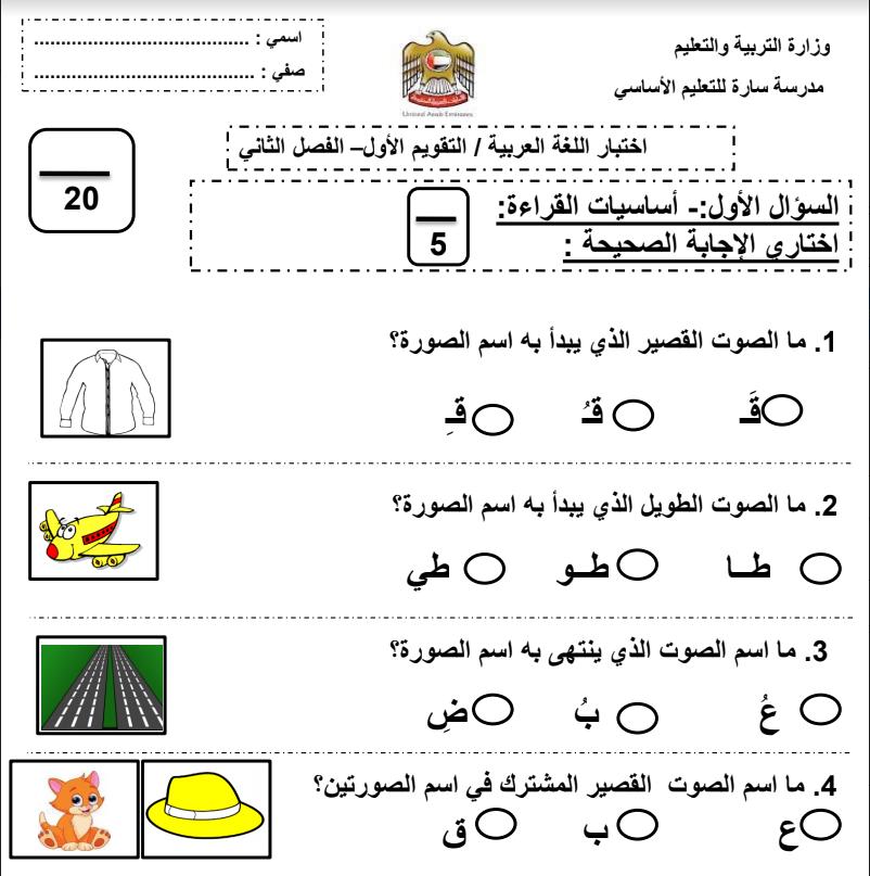 Photo of اختبار الفصل الثاني عربي الصف الاول 2017-2018