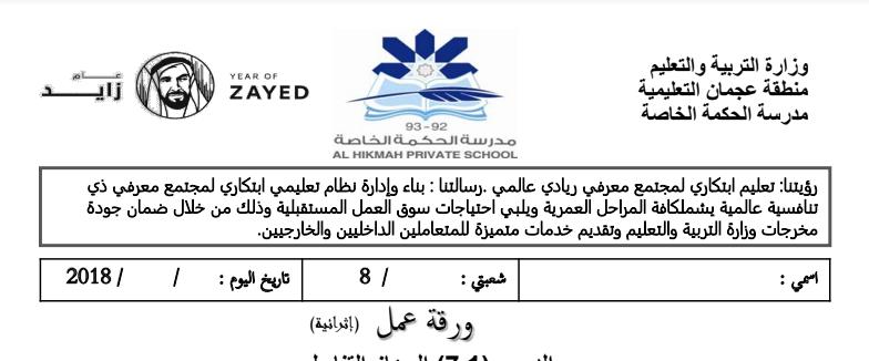 Photo of ورقة عمل علوم للصف الثامن الفصل الثاني الجهاز التناسلي الأنثوي