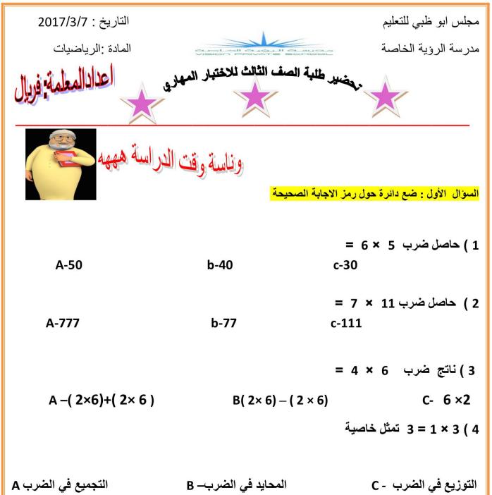 Photo of اختبار لتحضير طلبة الصف الثالث للاختبار المهاري