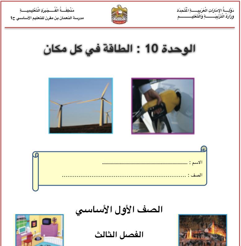 Photo of شرح وتلخيص الوحدة 10 علوم للصّف الأول