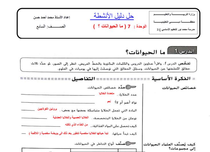 Photo of حل دليل الأنشطة الوحدة 8 علوم للصف السابع الفصل الثاني