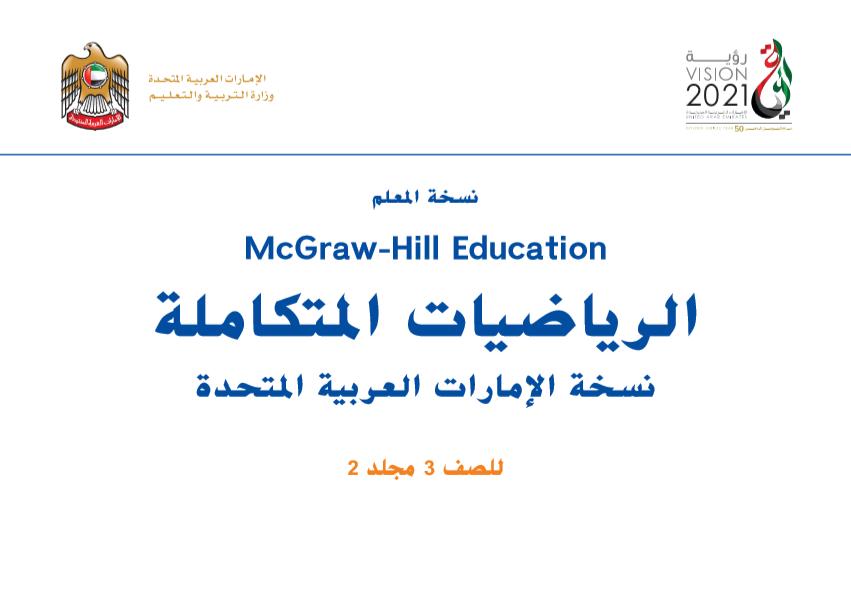 Photo of دليل المعلم الرياضيات المتكاملة الجزء الثاني 2018