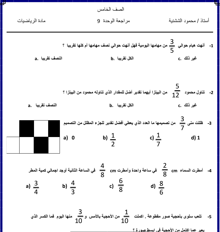 Photo of مراجعة الوحده الخامسة رياضيات الصف الخامس
