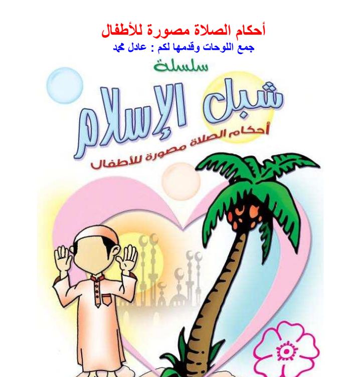 Photo of أحكام الصلاة مصورة من اجل الأطفال