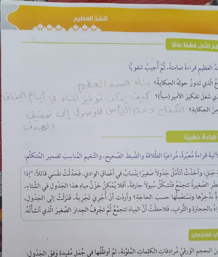 Photo of حل تمارين السد العظيم للصف السابع