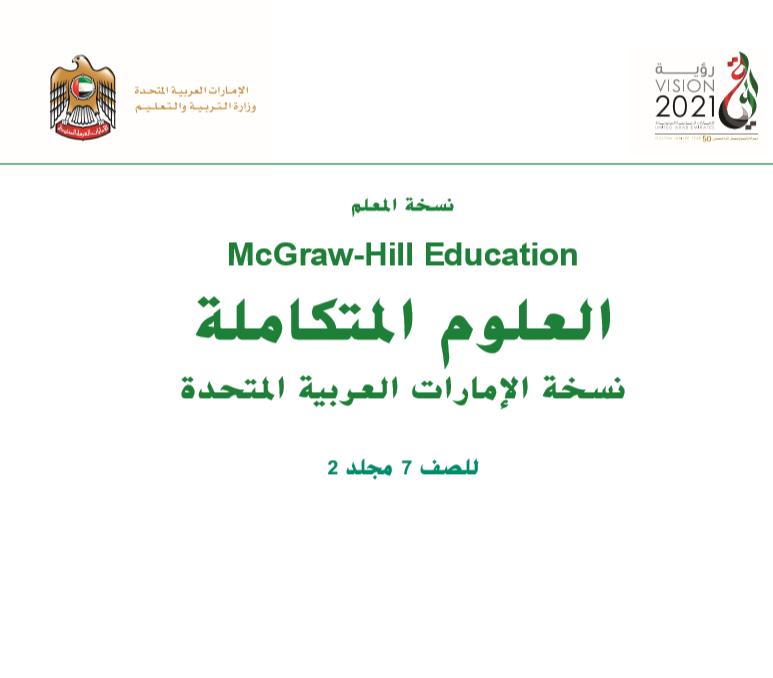 Photo of دليل المعلم لمادة العلوم الصف السابع الفصل الثاني 2017-2018