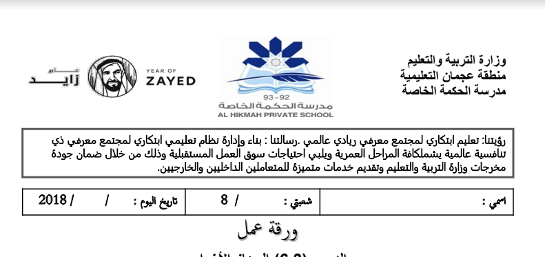 Photo of ورقة عمل علوم للصف الثامن الفصل الثاني الجهاز البولي