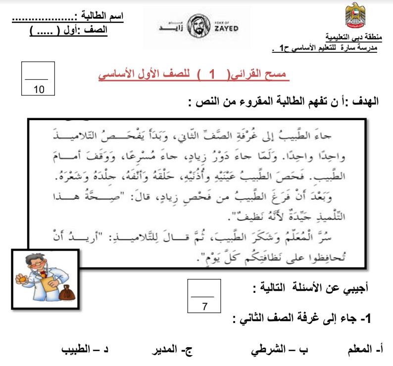 Photo of مسوحات فهم الصف الاول 2018