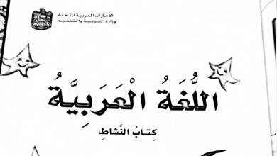 Photo of كتاب النشاط الجديد لغة عربية للصف الاول الفصل الدراسي الثاني 2017-2018