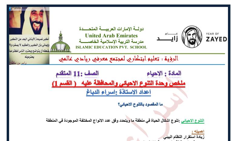Photo of ملخص وحدة التنوع الاحيائي احياء للصف الحادي عشر المتقدم فصل ثاني