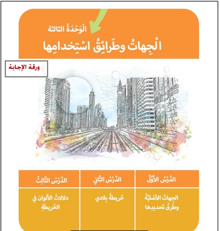 Photo of الوحدة الثالثة الجهات وطرائق استخدامها محلولة