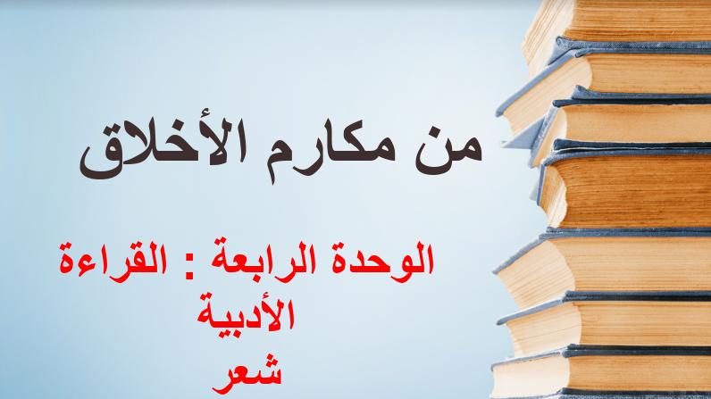 Photo of قصيدة مكارم الاخلاق عربي للصف السابع الفصل الثاني