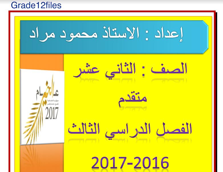 Photo of ملزمة رياضيات للصف الثاني عشر متقدم الفصل الثالث 2016-2017