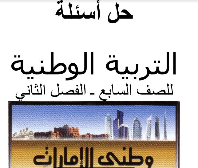 Photo of مذكرة التربية الوطنية الصف السابع الفصل الثاني