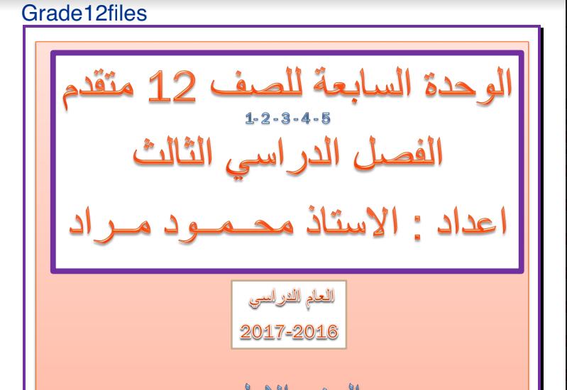 Photo of رياضيات الوحدة السابعة للصف الثاني عشر متقدم الفصل الثالث 2016-2017