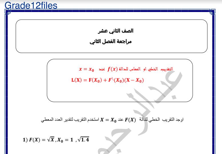 Photo of ملزمة الرياضيات مراجعة الفصل الثاني للصف الثاني عشر اعداد عبدالرحيم شوقي