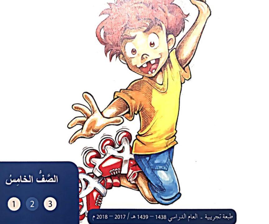 Photo of كتاب اللغة العربية للصف الخامس الفصل الثاني