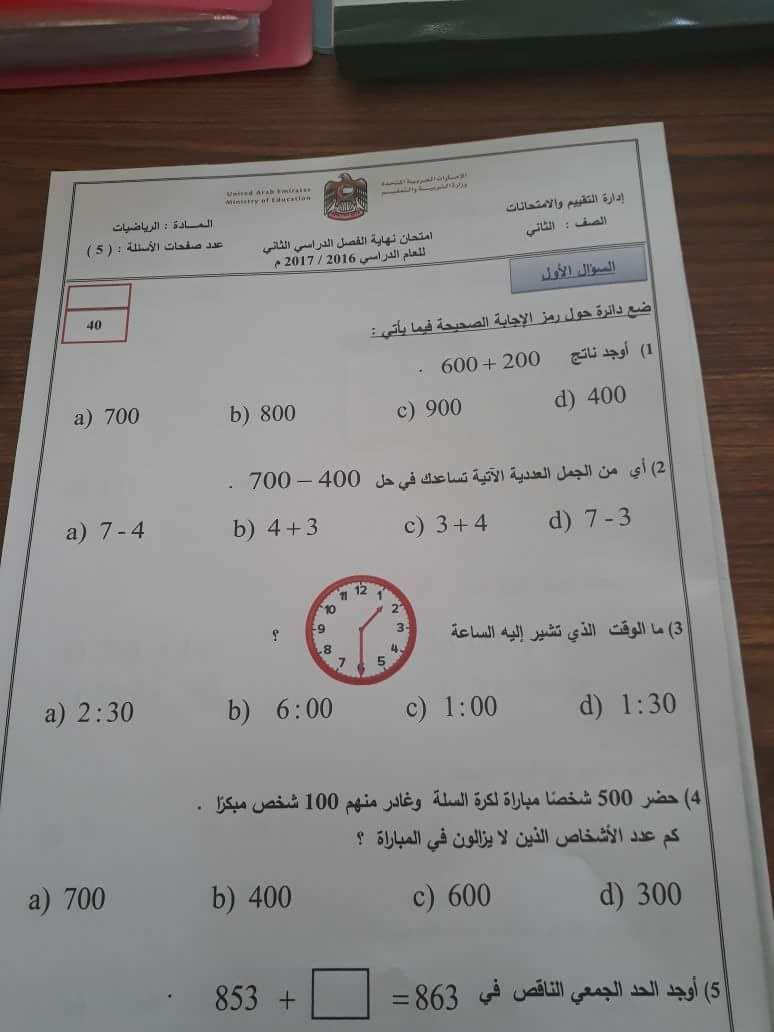 Photo of امتحان وزاري رياضيات صف ثاني فصل ثاني
