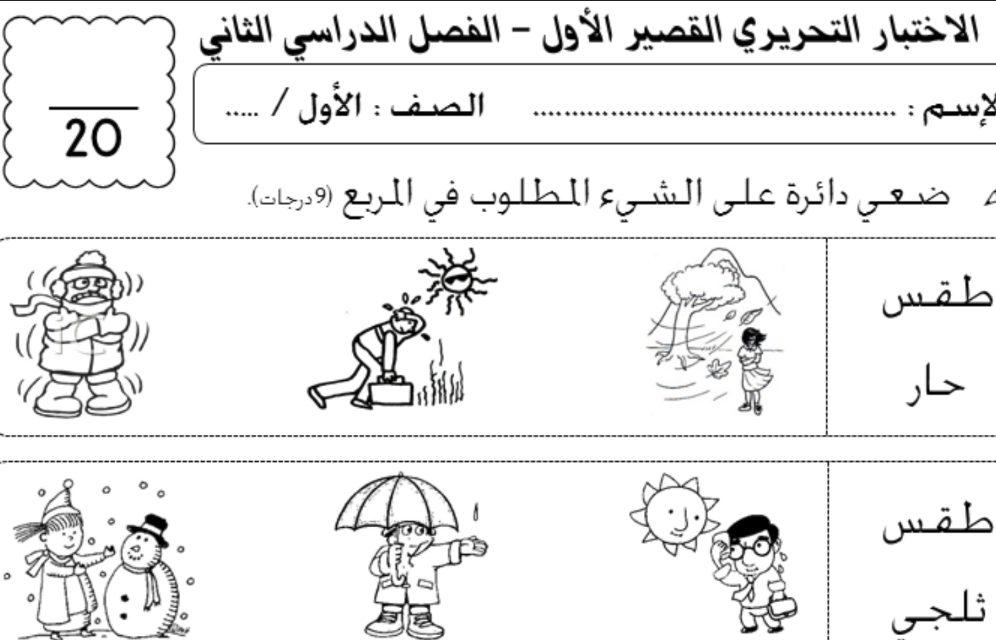 Photo of اختبار قصير علوم الصف الاول الفصل الثاني ملف اصلي