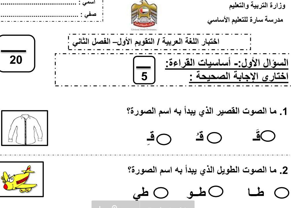 Photo of اختبار لغة عربية الصف الاول الفصل الثاني – التقويم الاول