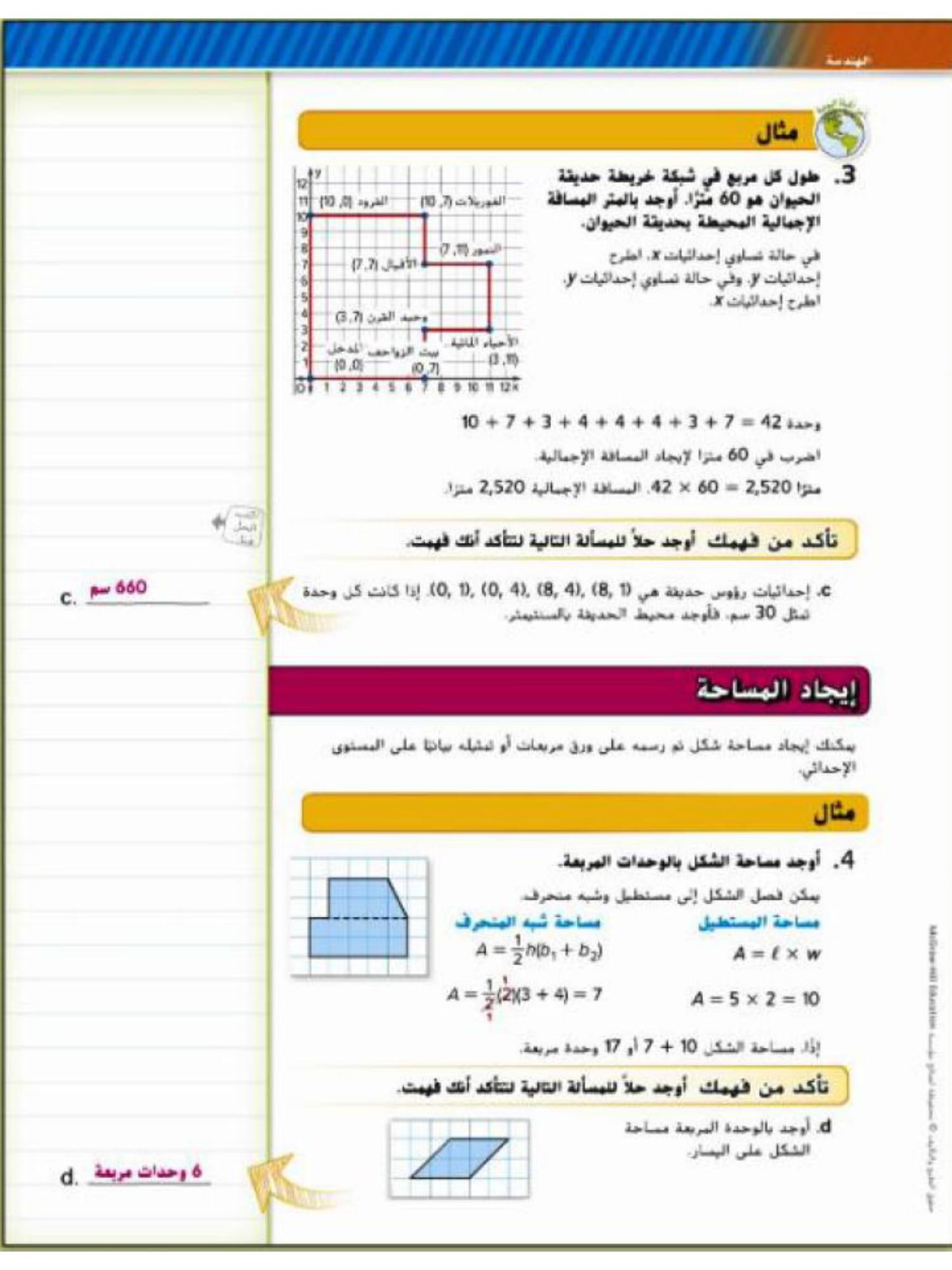 تحميل كتاب دليل المعلم رياضيات الصف الخامس