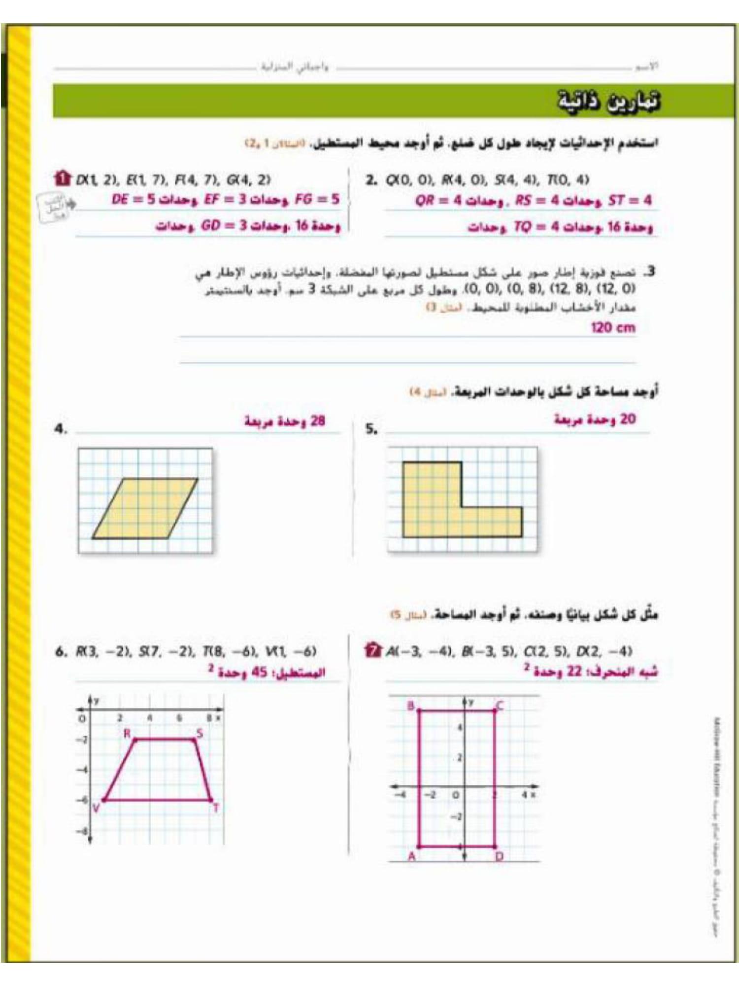 كتاب دليل المعلم رياضيات