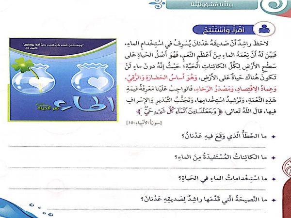 حل درس نعمة الماء تربية إسلامية