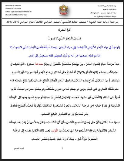 مراجعة الفصل الثالث لغة عربية للصف الثالث
