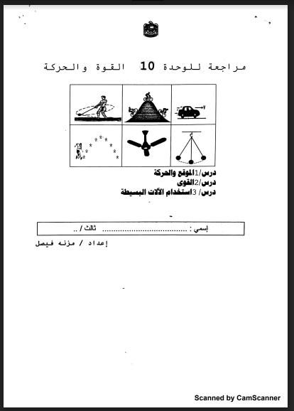 مراجعة الوحدة 10 القوة والحركة علوم صف ثالث فصل ثالث