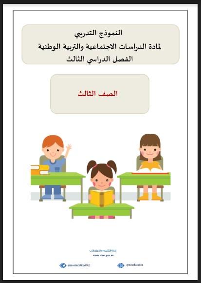 النموذج التدريبي دراسات اجتماعية للصف الثالث الفصل الثالث